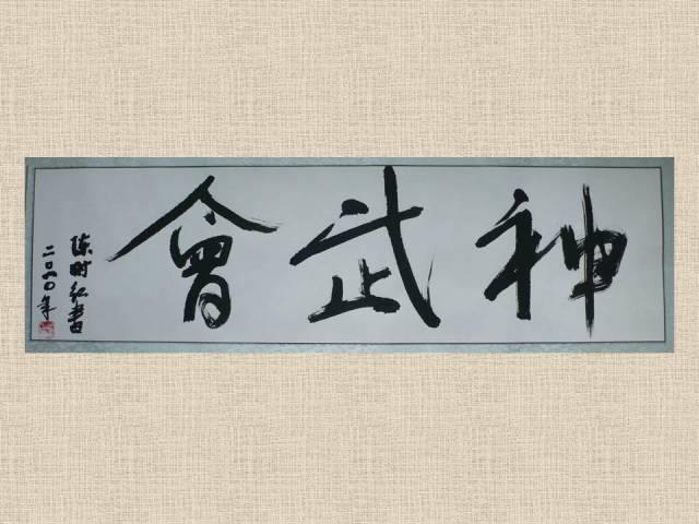 """ereinskalligraphie """"Shenwu - Taijiquan im Chen-Stil"""""""